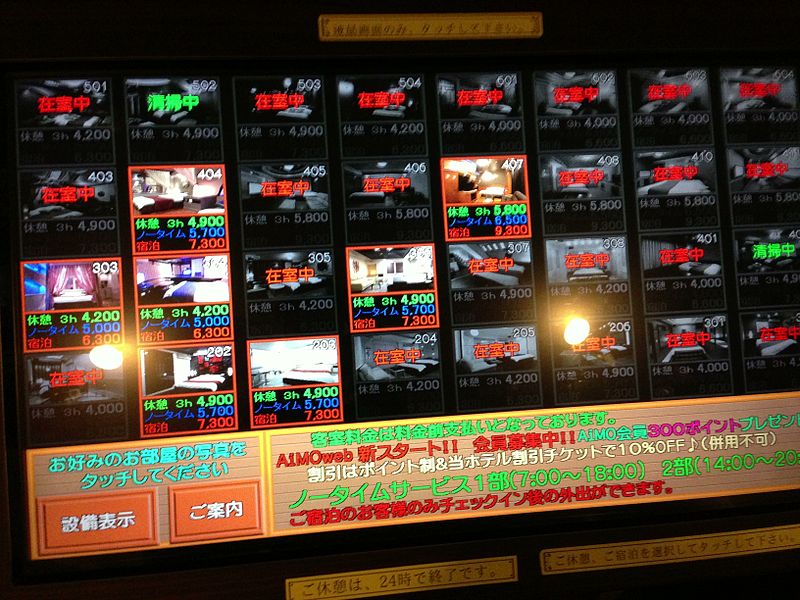 Love_hotel_room_selection_in_Japan